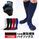 5本指 靴下 ハイソックス 親指補強 1ヶ月保証 メンズ 2