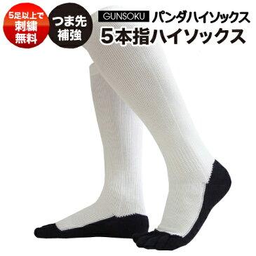 5本指 五本指 靴下 パンダソックス ハイソックス メンズ 21〜29cm 汚れが目立たない 5足以上注文で刺繍無料 アンダーソックス ソックス 靴下 強い 破れにくい スポーツソックス 野球 レディース