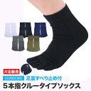 片足 5本指 滑り止めつき クルー丈 靴下 メンズ 22〜29cm GUNSOKU 日本製 五本指