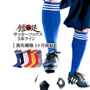 サッカーソックス ストッキング 3本ライン 指先補強 1ヶ月保証 メンズ 子供 キッズ ジュニア 16〜29cm フットサル スポーツ ケンビー 日本製