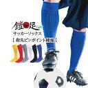 サッカーソックス サッカーストッキング【 指先補強 】【メー...