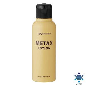 メタックスローション120ml  (全商品7000円以上お買い上げで送料無料)