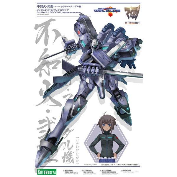 プラモデル・模型, ロボット  KP261 (ks01) KOTOBUKIYA