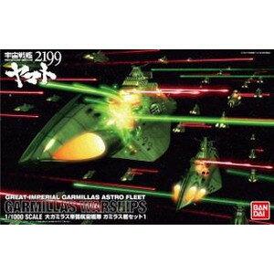 1/1000 ガミラス艦セット1 (宇宙戦艦ヤマト2199)【新品】 宇宙戦艦ヤマト プラモデル画像