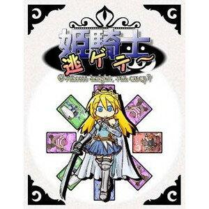 公主騎士逃gete 卡類比遊戲桌遊戲 10P05Dec15
