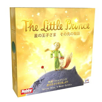 小王子那以前的故事日本日文版的棋盤遊戲類比遊戲桌遊戲 02P19Dec15