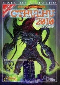 クトゥルフ神話TRPG クトゥルフ2010 (ログインテーブルトークRPGシリーズ)【新品】 TRPG アナログゲーム