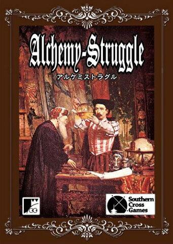 アルケミストラグル【新品】 カードゲーム アナログゲーム テーブルゲーム ボドゲ