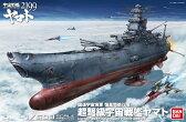 1/500 宇宙戦艦ヤマト2199 (宇宙戦艦ヤマト2199)【新品】 宇宙戦艦ヤマト プラモデル