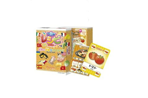 ワールドレシピ【新品】 カードゲーム アナログゲーム テーブルゲーム ボドゲ
