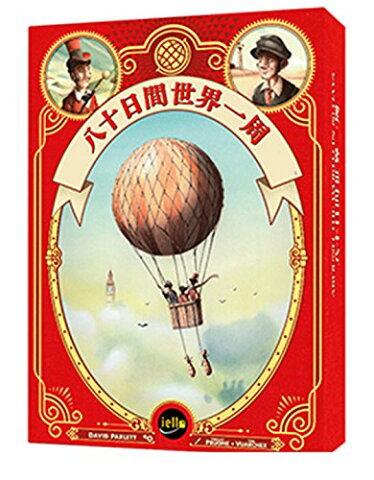 八十日間世界一周 日本語版【新品】 ボードゲーム アナログゲーム テーブルゲーム ボドゲ