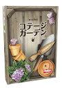 コテージガーデン 日本語版【新品】 ボードゲーム アナログゲーム テーブルゲーム ボドゲ