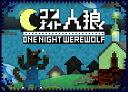 ワンナイト人狼【新品】 カードゲーム アナログゲーム テーブルゲーム ボドゲ