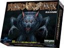 究極の人狼:究極版 完全日本語版【新品】 カードゲーム アナログゲーム テーブルゲーム ボドゲ