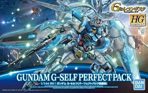 HG 1/144 (017) ガンダム G-セルフ (パーフェクトパック装備型)(再販)【新品】 ガンプラ Gのレコンギスタ プラモデル画像