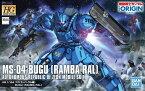 HG 1/144 (012) MS-04 ブグ(ランバ・ラル機) (機動戦士ガンダム THE ORIGIN)【新品】 ガンプラ プラモデル