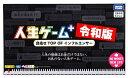 人生ゲームプラス 令和版 (初回版)【新品】 ボードゲーム アナログゲーム テーブルゲーム ボドゲ