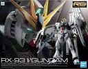 RG 1/144 (032)RX-93 νガンダム (ニュー
