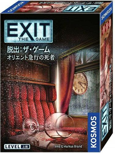ファミリートイ・ゲーム, ボードゲーム EXIT :