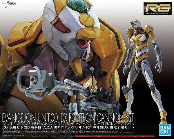 RG汎用ヒト型決戦兵器人造人間エヴァンゲリオン試作零号機DX陽電子砲セット 新品 新世紀エヴァンゲリヲンプラモデル