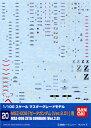 【メール便発送可】ガンダムデカール GD20 MG 1/100 MSZ-006 ゼータガンダム Ver.2.0 (機動戦士Zガンダム)用【新品】 ガンプラ シール ステッカー クリスマス プレゼント