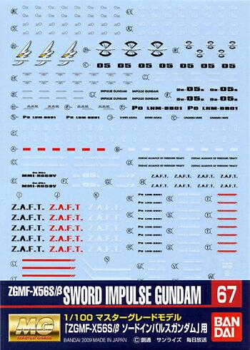 メール便可 ガンダムデカールGD67MG1/100ZGMF-X56S/βソードインパルスガンダム(機動戦士ガンダムSEEDDE