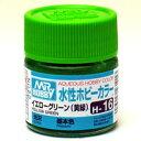 塗料 H-16 イエローグリーン(黄緑)【新品】 GSIクレ...
