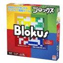 ブロックス【新品】 ボードゲーム アナログゲーム テーブルゲ...