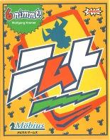 【メール便発送可】Amigo ニムト【新品】 カードゲーム アナログゲーム テーブルゲーム 0…
