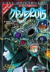 【メール便発送可】クトゥルフ神話TRPG サプリメント クトゥルフ2015【新品】 TRPG アナログゲーム