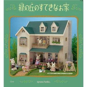 シルバニアファミリー 緑の丘のすてきなお家 ハ-35【新品】 ハウス・家具 02P19Dec1…