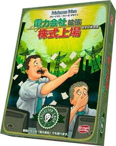 電力会社 拡張 株式上場 完全日本語版【新品】 カードゲーム アナログゲーム テーブルゲーム …