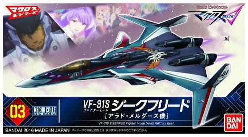 プラモデル・模型, ロボット  VF-31S ()