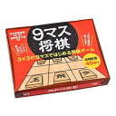 9マス将棋【新品】 ボードゲーム アナログゲーム テーブルゲ...