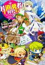 片道勇者TRPG【新品】 TRPG アナログゲーム クリスマス プレゼント【メール便不可】