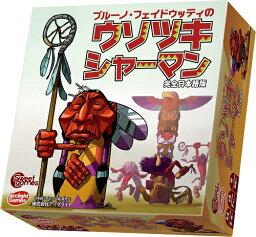ウソツキシャーマン 完全日本語版【新品】 ボードゲーム アナログゲーム テーブルゲーム ボドゲ 【メール便不可】