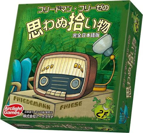 フリードマン・フリーゼの思わぬ拾い物 完全日本語版【新品】 ボードゲーム アナログゲーム テーブルゲーム ボドゲ 【メール便不可】