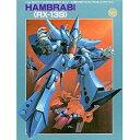 商品:1/144 RX-139 ハンブラビ (機... 825