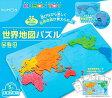 くもん出版 くもんの世界地図パズル【新品】 知育玩具 学習玩具 【宅配便のみ】