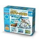 くもん出版 くもんのジグソーパズル STEP4 探検動物の世界【新品】 知育玩具 学習玩具 【宅配便のみ】