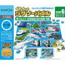 くもん出版 くもんのジグソーパズル STEP6 見てみよう!日本各地を走る電車・列車【新品】 知育玩具 学習玩具 【宅配便のみ】