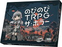 のびのびTRPG ザ・ホラー【新品】 カードゲーム アナログ...