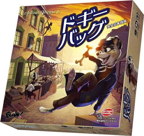 ドギーバッグ 完全日本語版【新品】 ボードゲーム アナログゲーム テーブルゲーム ボドゲ 【宅配便のみ】