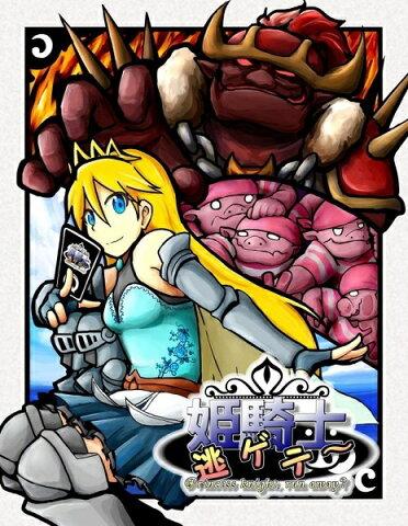 【メール便発送可】姫騎士逃ゲテ〜【新品】 カードゲーム アナログゲーム テーブルゲーム ボドゲ