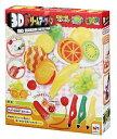 3Dドリームアーツペン フルーツバスケットセット(3本ペン)【新品】 知育玩具 おもちゃ 【宅配便のみ】