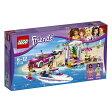 レゴ フレンズ ハートレイクのビーチバカンス 41316【新品】 LEGO Friends 知育玩具 【宅配便のみ】