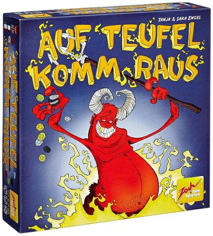 地獄の釜(Auf Teufel komm raus)【新品】 ボードゲーム アナログゲーム テーブルゲーム ボドゲ 【宅配便のみ】