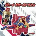 仮面ライダービルド DXグレートクローズドラゴン【新品】 バ...