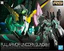 RG 1/144 (030)RX-0 フルアーマー・ユニコー