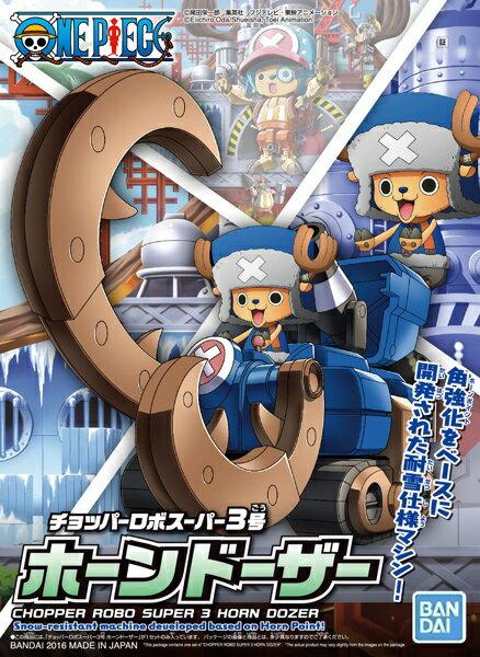 日本Yahoo代標|日本代購|日本批發-ibuy99|興趣、愛好|塑膠模型、模型|船/船|ワンピース チョッパーロボスーパー3号 ホーンドーザー【新品】 ONE PIECE プラモデル 【…
